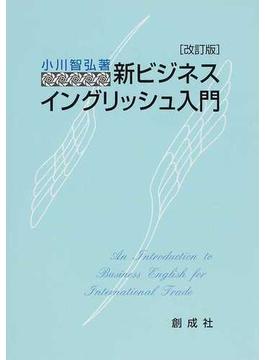 新ビジネス・イングリッシュ入門 改訂版