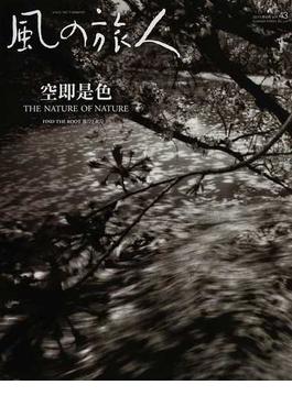 風の旅人 43(2011JUN.) FIND THE ROOT彼岸と此岸 6 空即是色THE NATURE OF NATURE