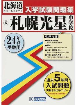 札幌光星中学校 24年春受験用