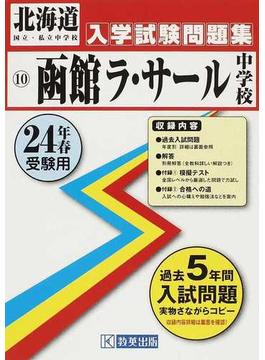 函館ラ・サール中学校 24年春受験用