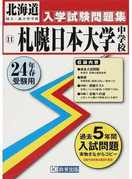 札幌日本大学中学校 24年春受験用