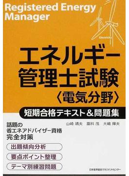 エネルギー管理士試験〈電気分野〉短期合格テキスト&問題集