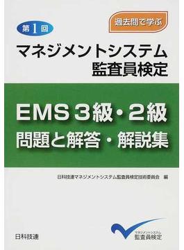 マネジメントシステム監査員検定EMS3級・2級問題と解答・解説集 過去問で学ぶ 第1回