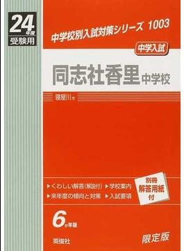 同志社香里中学校 中学入試 24年度受験用