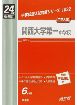 関西大学第一中学校 中学入試 24年度受験用