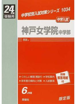 神戸女学院中学部 中学入試 24年度受験用