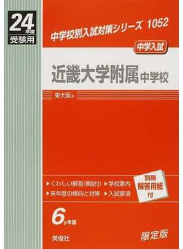 近畿大学附属中学校 中学入試 24年度受験用