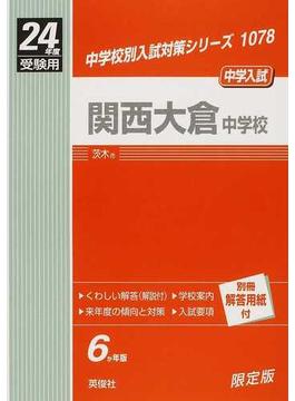 関西大倉中学校 中学入試 24年度受験用