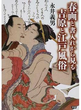 春画と書入れから見る吉原と江戸風俗