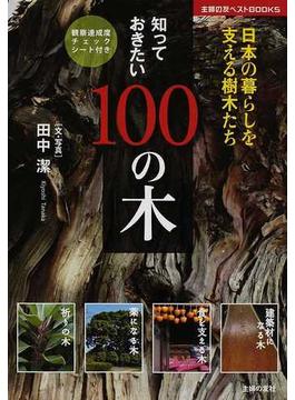 知っておきたい100の木 日本の暮らしを支える樹木たち