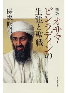 オサマ・ビンラディンの生涯と聖戦 新版(朝日選書)