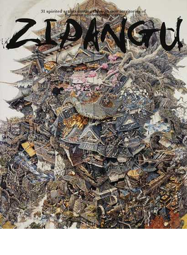ジパング 1 31人の気鋭作家が切り拓く、現代日本のアートシーン。