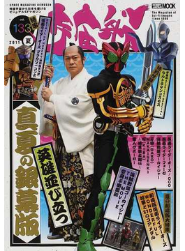 宇宙船 vol.133(2011夏) 『仮面ライダーオーズ/OOO』『海賊戦隊ゴーカイジャー』そして…!!英雄並び立つ、真夏の銀幕版2011