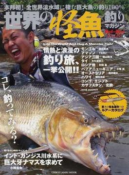 世界の怪魚釣りマガジン 1 本邦初!全世界淡水域に棲む巨大魚の釣り100%