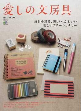 愛しの文房具 毎日を彩る楽しい、かわいい、美しいステーショナリー no.1(エイムック)