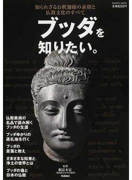 ブッダを知りたい。 知られざるお釈迦様の素顔と仏教文化のすべて