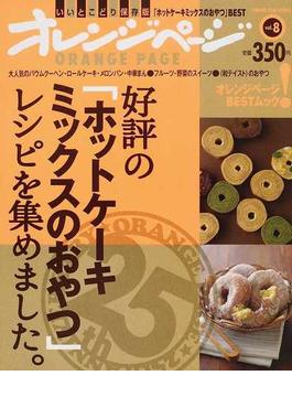 好評の「ホットケーキミックスのおやつ」レシピを集めました。 いいとこどり保存版「ホットケーキミックスのおやつ」BEST(ORANGE PAGE BOOKS)