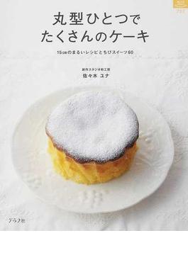 丸型ひとつでたくさんのケーキ 15cmのまるいレシピとちびスイーツ60