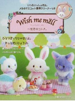Wish me mell〜虹色のコトバ。(主婦の友生活シリーズ)