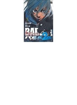 バビル2世ザ・リターナー 3