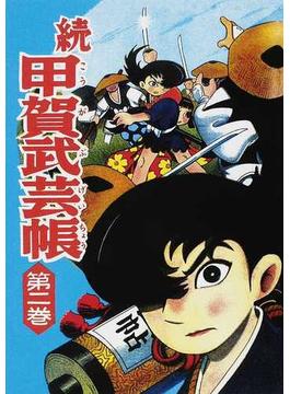 甲賀武芸帳 1第2巻 限定版BOX