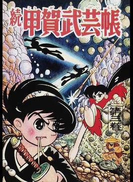 甲賀武芸帳 1第3巻 限定版BOX