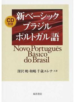 新ベーシックブラジルポルトガル語