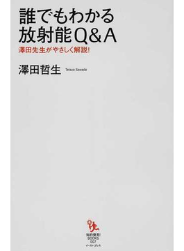 誰でもわかる放射能Q&A 澤田先生がやさしく解説!