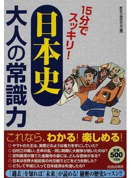 15分でスッキリ!「日本史」大人の常識力