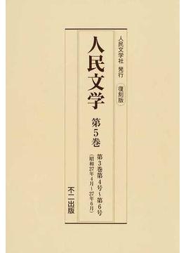 人民文学 復刻版 第5巻 第3巻第4号〜第6号(昭和27年4月〜27年6月)