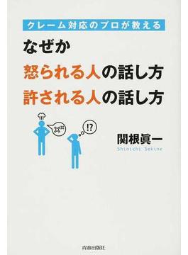クレーム対応のプロが教えるなぜか怒られる人の話し方許される人の話し方
