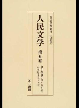人民文学 復刻版 第6巻 第3巻第7号〜第9号(昭和27年7月〜9月)