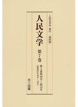 人民文学 復刻版 第7巻 第3巻第10号〜第12号(昭和27年10月〜12月)
