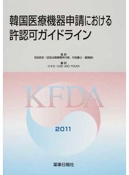 韓国医療機器申請における許認可ガイドライン 2011