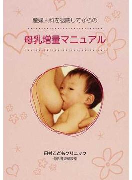 産婦人科を退院してからの母乳増量マニュアル