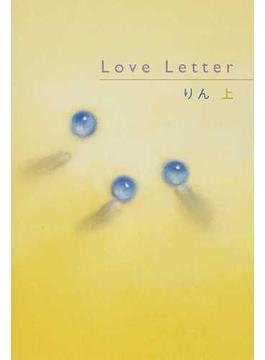 Love Letter 上