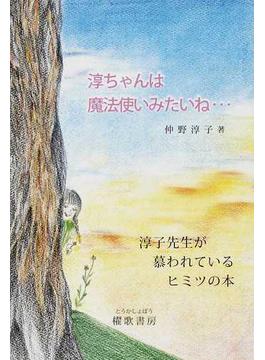 淳ちゃんは魔法使いみたいね… 淳子先生が慕われているヒミツの本