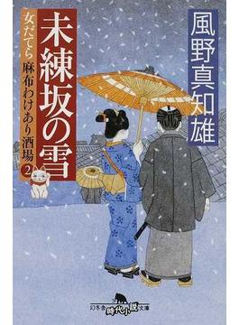 未練坂の雪(幻冬舎時代小説文庫)