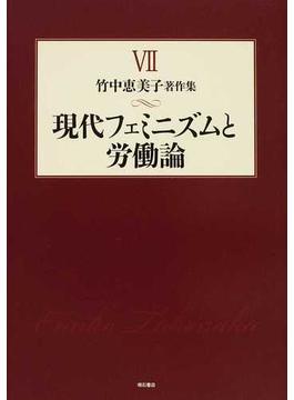 竹中恵美子著作集 7 現代フェミニズムと労働論