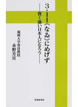3・11《なゐ》にめげず 賢く強い日本人になろう
