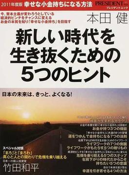 幸せな小金持ちになる方法 2011年度版 新しい時代を生き抜くための5つのヒント