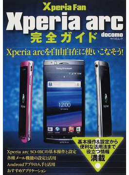 Xperia arc完全ガイド Xperia arcを自由自在に使いこなそう!(マイコミムック)
