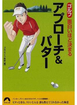 ゴルフ面白いほど決まるアプローチ&パター(青春文庫)