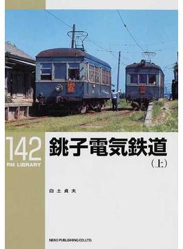 銚子電気鉄道 上