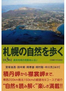 札幌の自然を歩く 道央地域の地質あんない 第3版