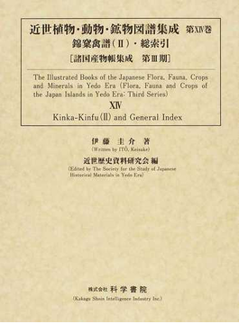 近世植物・動物・鉱物図譜集成 影印 第14巻 錦【カ】禽譜 2