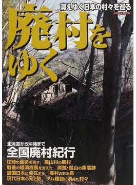 廃村をゆく 1 消えゆく日本の村々を巡る(イカロスMOOK)