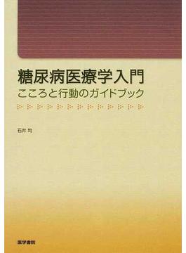 糖尿病医療学入門 こころと行動のガイドブック