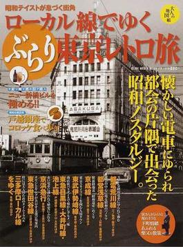 ローカル線でゆくぶらり東京レトロ旅 昭和テイストが息づく街角