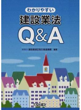 わかりやすい建設業法Q&A